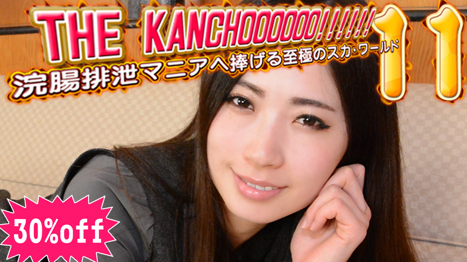 リナ 他 『THE KANCHOOOOOO!!!!!! スペシャルエディション11』のダウンロード画像。