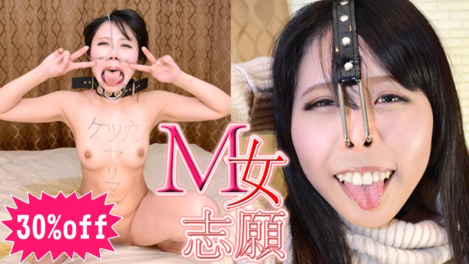 慶子『M女志願スペシャルエディション ~ KEIKO ~』のダウンロード画像。
