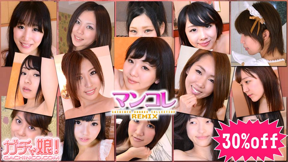 マンコレ・リミックス Part6