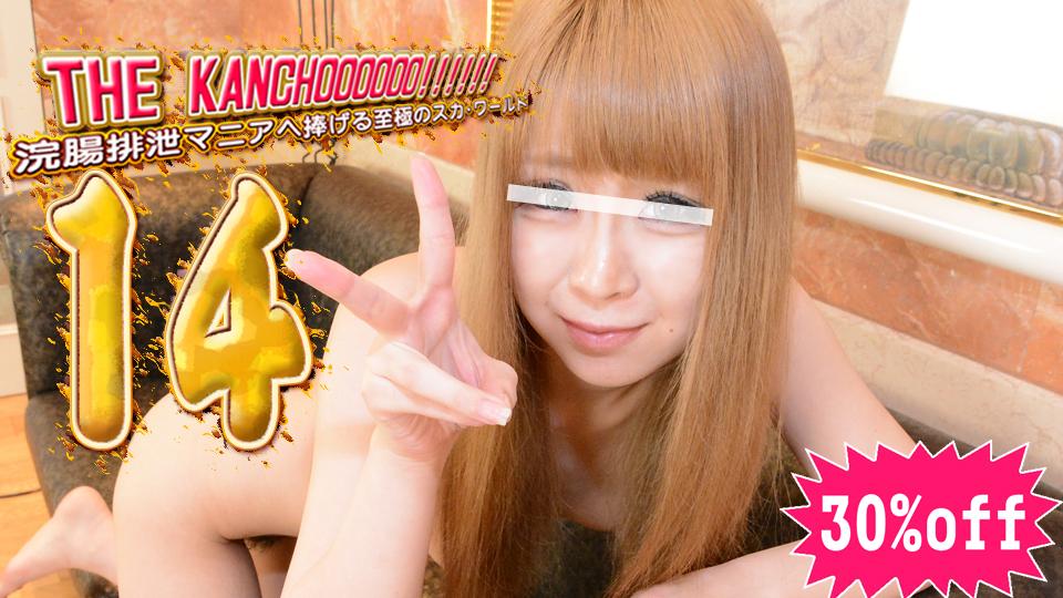 麗華 他『THE KANCHOOOOOO!!!!!! スペシャル・エディション14』のダウンロード画像。