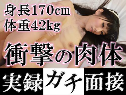 さゆき - 衝撃の肉体 ~身長170cm、体重42kg、激痩せ娘中出し~ エロAV動画 Hey動画サンプル無修正動画