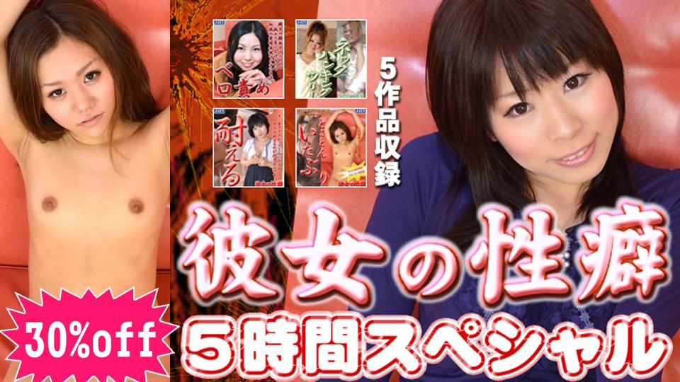 るる等 - 彼女の性癖 5時間スペシャル Part4 エロAV動画 Hey動画サンプル無修正動画