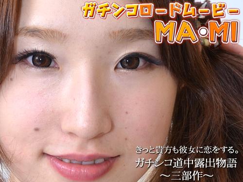 麻美 - ガチンコロードムービー MA・MI エロAV動画 Hey動画サンプル無修正動画