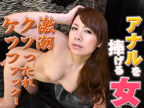 ミハル - アナルを捧げる女 ~MIHARU・KAI~ エロAV動画 Hey動画サンプル無修正動画
