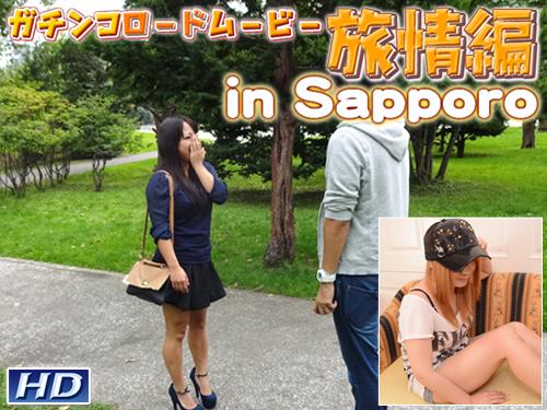 ユキ 他 - ガチンコロードムービー旅情編 in Sapporo エロAV動画 Hey動画サンプル無修正動画