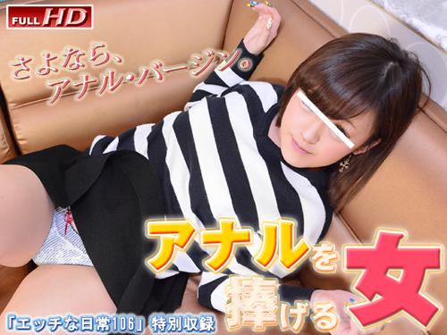 愛美:アナルを捧げる女 スペシャルエディション 〜 MANAMI 〜【Hey動画:ガチん娘】