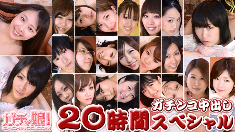 麻美 他 『ガチンコ中出し20時間スペシャル』のダウンロード画像。