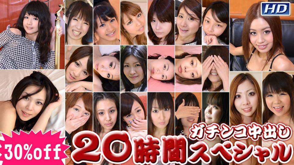 悠 他 - ガチンコ中出し 20時間スペシャル Part2 エロAV動画 Hey動画サンプル無修正動画