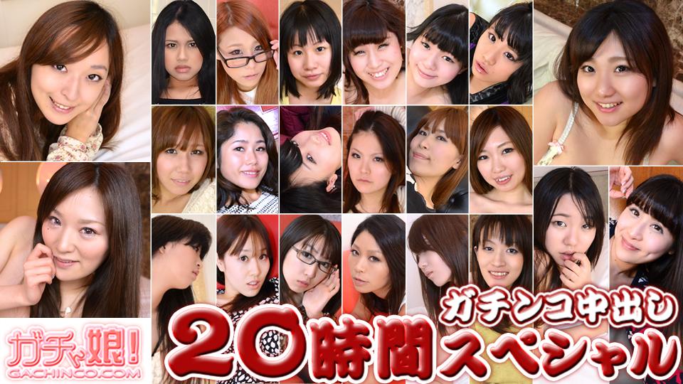 20時間スペシャル Part3