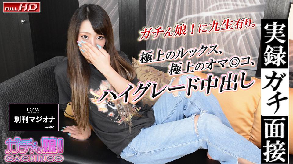 【ガチん娘! 2期】 実録ガチ面接150