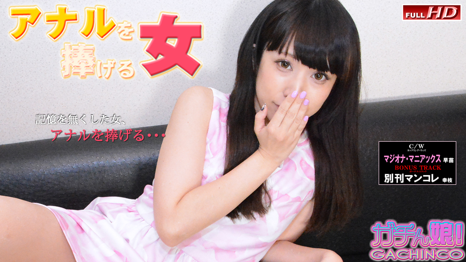 早智子 - 【ガチん娘! 2期】 アナルを捧げる女39 エロAV動画 Hey動画サンプル無修正動画