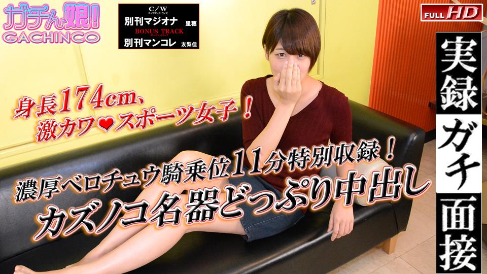 沙織:【ガチん娘! 2期】 実録ガチ面接155【Hey動画:ガチん娘】
