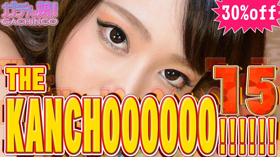 菜々緒 他:THE KANCHOOOOOO!!!!!! スペシャルエディション15【Hey動画:ガチん娘】