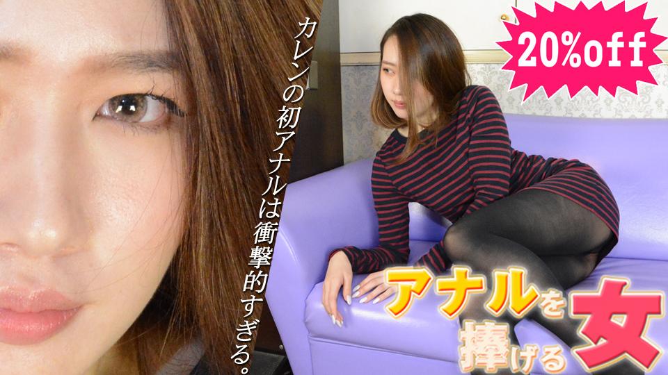 カレン - 【ガチん娘! 2期】 アナルを捧げる女41 エロAV動画 Hey動画サンプル無修正動画