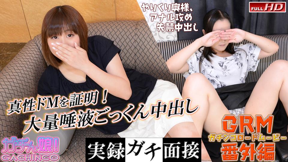 【ガチん娘! 2期】 GRM番外編、実録ガチ面接182