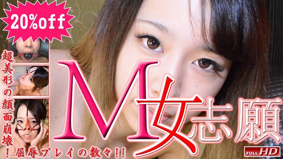 【ガチん娘! 2期】 M女志願16