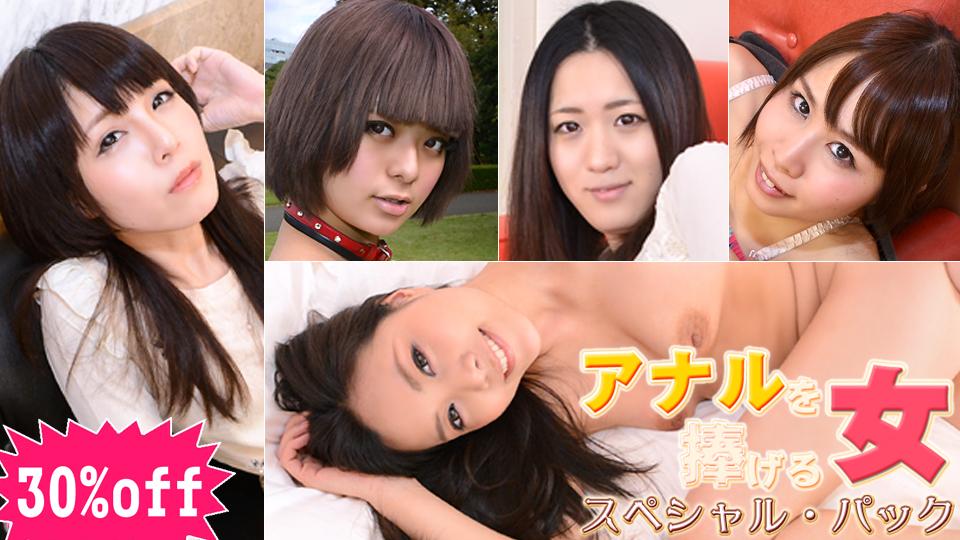 瀬那 他 - アナルを捧げる女 スペシャルパック Vol.4 エロAV動画 Hey動画サンプル無修正動画