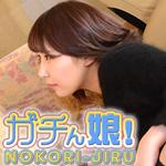 ナナ 【ガチん娘!NK】完全期間限定配信 NANA FINAL -Special MIX-