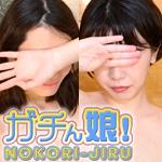 絢子、椎奈 【ガチん娘!NK】完全期間限定配信 実録ガチ面接229、230