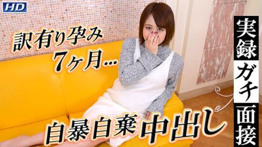 曜子:実録ガチ面接122【Hey動画:ガチん娘】