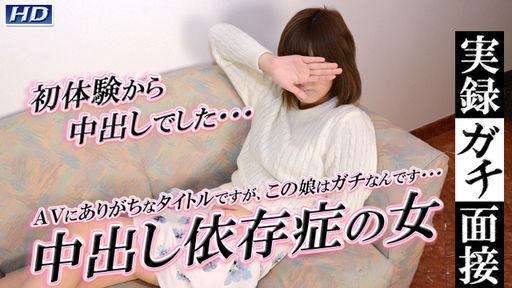 みほの:実録ガチ面接128【Hey動画:ガチん娘】