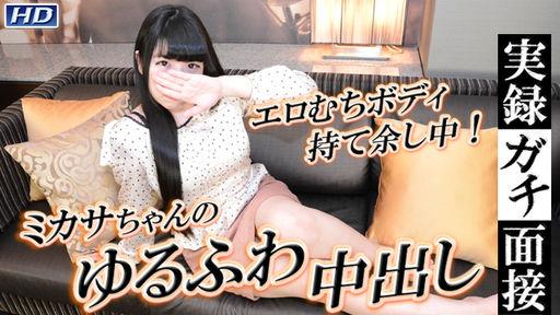 ミカサ:実録ガチ面接132:ガチん娘【Hey動画】