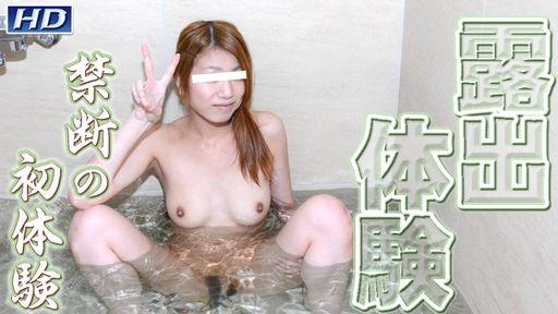 優子:露出体験21【ヘイ動画:ガチん娘】