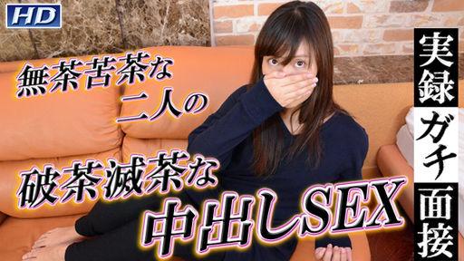 栄子:実録ガチ面接92【Hey動画:ガチん娘】