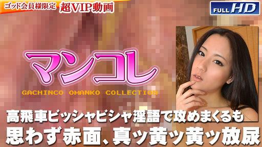 PR】あずみ恋「別刊マンコレ78」ガチん娘無料動画