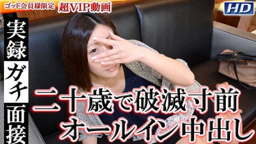 美紗:実録ガチ面接34【Hey動画:ガチん娘】