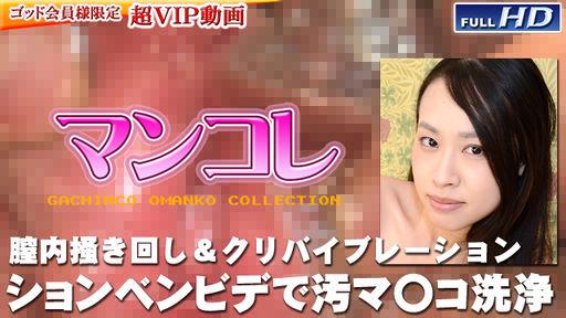 明日香:別刊マンコレ94【Hey動画:ガチん娘】