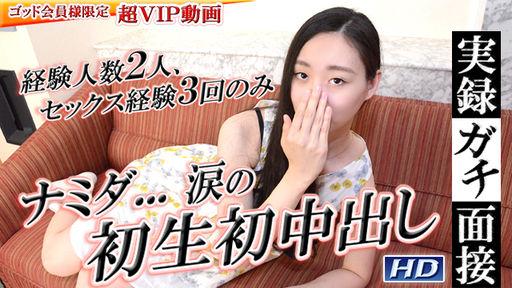 志乃:実録ガチ面接70【ヘイ動画:ガチん娘】