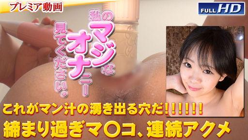 優奈:別刊マジオナ79【Hey動画:ガチん娘】