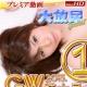 オムニバス 大放尿スペシャル GW特大号1