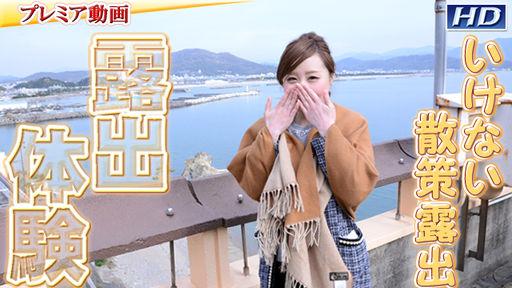 愛子:露出体験30【Hey動画:ガチん娘】