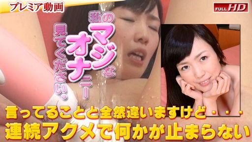 ナミ:別刊マジオナ125:ガチん娘【Hey動画】