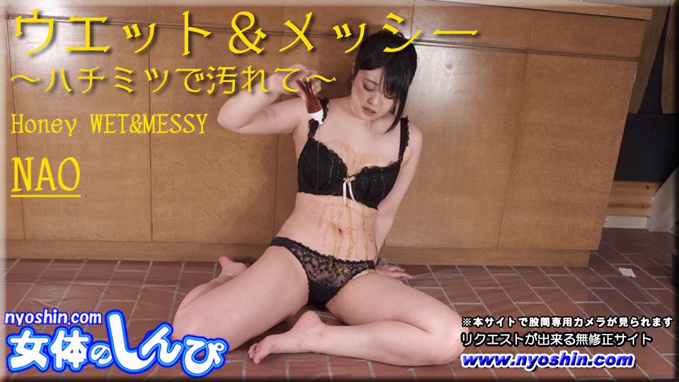 なお - ウェット&メッシー エロAV動画 Hey動画サンプル無修正動画