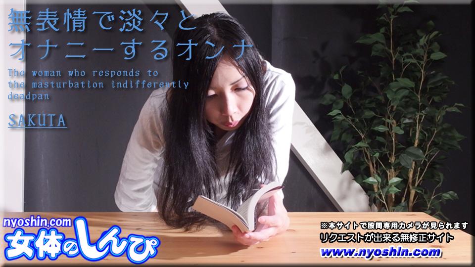 さつき - 私の逝き顔 エロAV動画 Hey動画サンプル無修正動画
