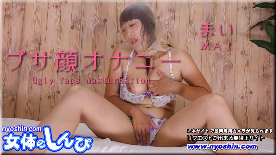 まい - ブサ顔オナニー エロAV動画 Hey動画サンプル無修正動画