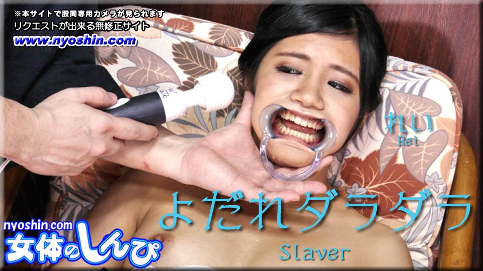れい - よだれダラダラ エロAV動画 Hey動画サンプル無修正動画