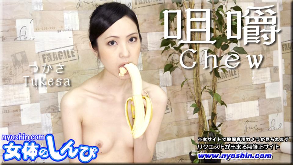 つかさ  - 咀嚼 エロAV動画 Hey動画サンプル無修正動画