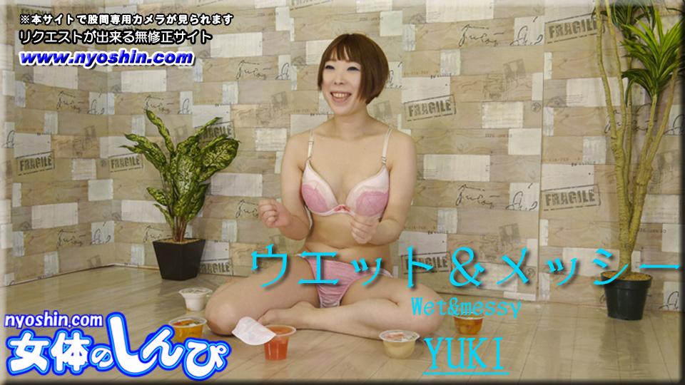 ゆき - ウエット&メッシー エロAV動画 Hey動画サンプル無修正動画