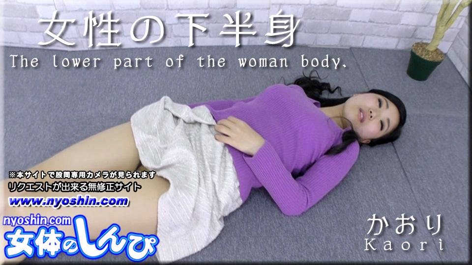 かおり -  女性の下半身 エロAV動画 Hey動画サンプル無修正動画