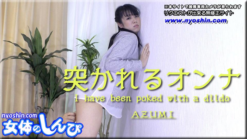 あずみ -  突かれるオンナ エロAV動画 Hey動画サンプル無修正動画