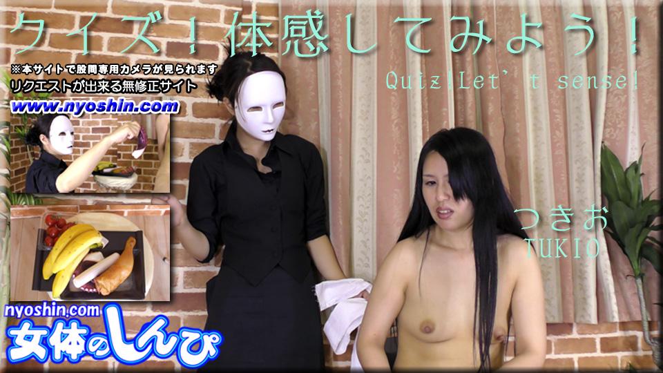 つきお:クイズ体感してみよう!:【Hey動画:女体のしんぴ】