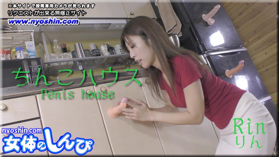 りん - ちんこハウス エロAV動画 Hey動画サンプル無修正動画