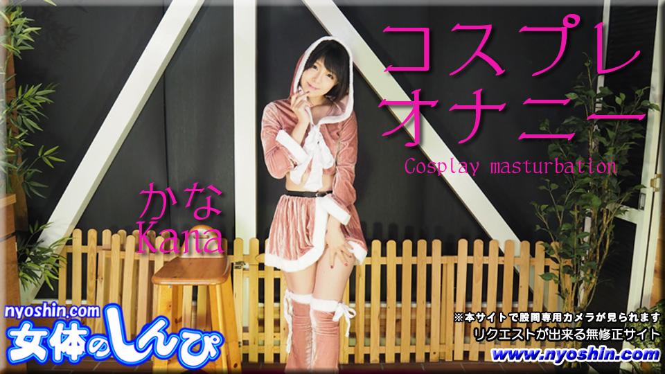 かな - サンタコスプレ立ちオナ エロAV動画 Hey動画サンプル無修正動画