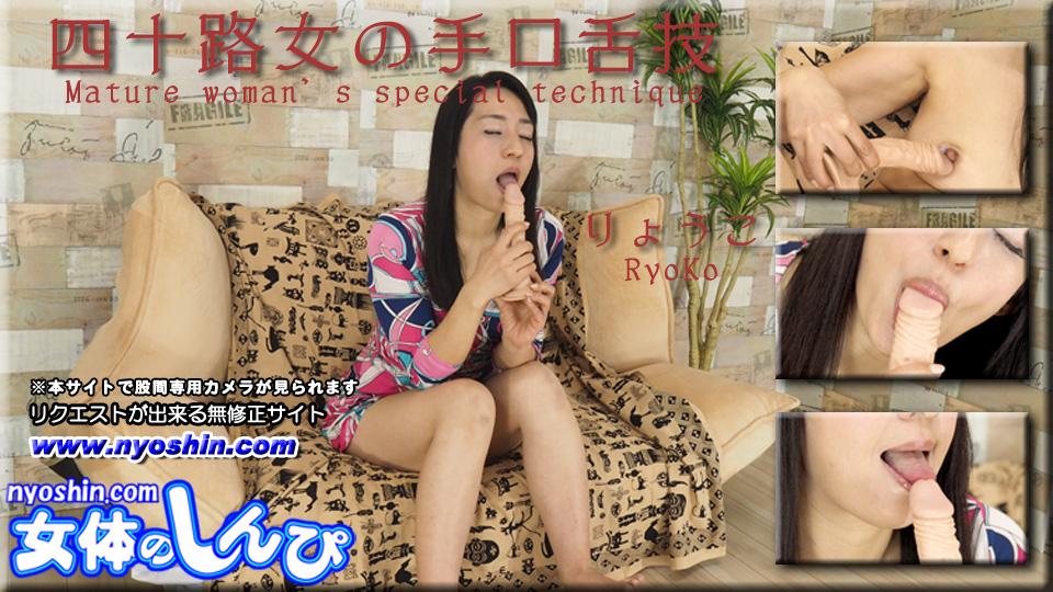 りょうこ - 四十路女の手口舌技 エロAV動画 Hey動画サンプル無修正動画