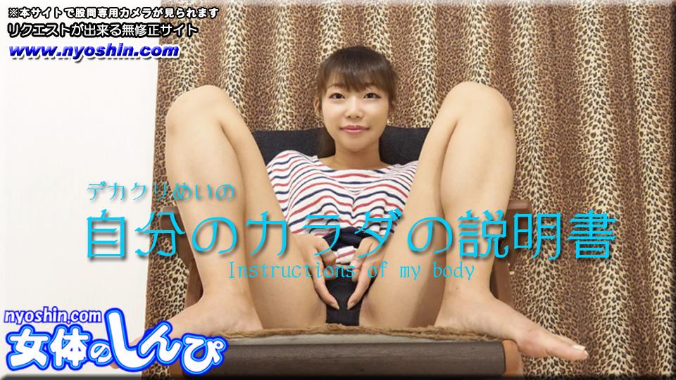 めい - 私の体の説明書 エロAV動画 Hey動画サンプル無修正動画