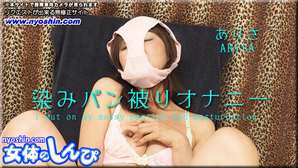 ありさ - 染みパン被りオナニー エロAV動画 Hey動画サンプル無修正動画